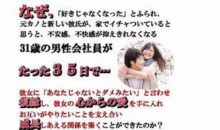 復縁7step男性版ライト.jpg